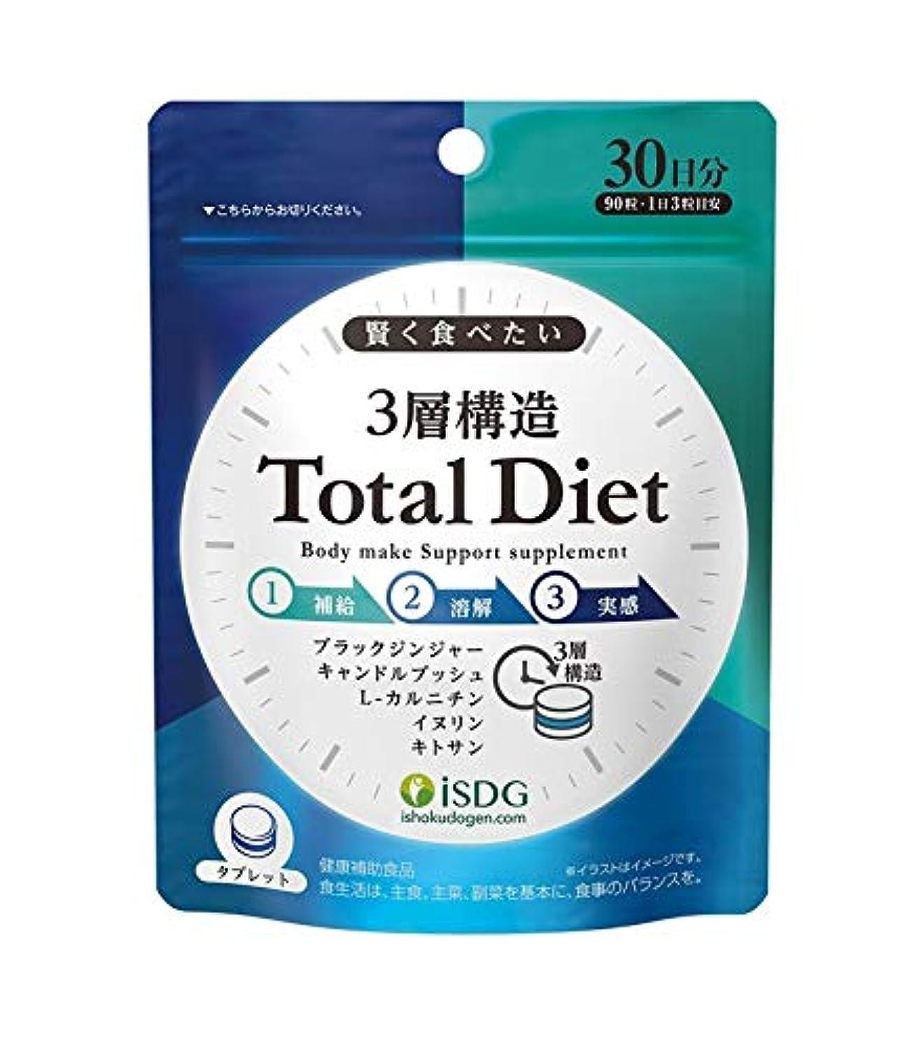 飲み込む存在非常に怒っています医食同源 3層構造Total Diet 90粒
