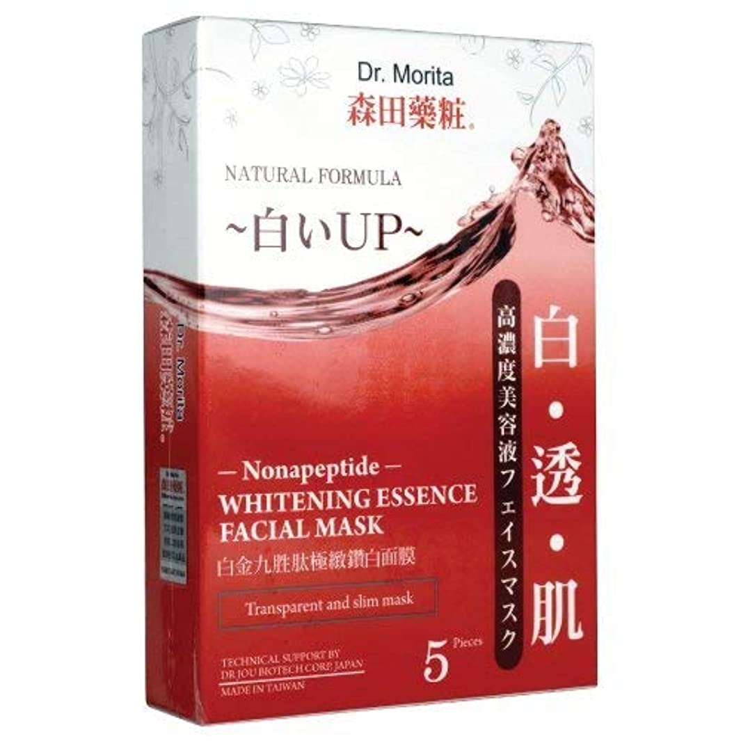 ワーム社会主義海洋Doctor Morita 皮膚はしなやかでしっとりするようにナノペプチドは、マスク5皮膚とのバランス肌の水分レベルをホワイトニング。
