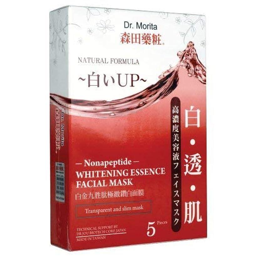 藤色第九革命的Doctor Morita 皮膚はしなやかでしっとりするようにナノペプチドは、マスク5皮膚とのバランス肌の水分レベルをホワイトニング。