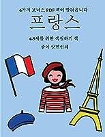 4-5세를 위한 색칠하기 책 (프랑스): 이 책은 좌절감을 줄여주고 자신감을 향상시켜주는 40가지 스트레스 없는 색&#528