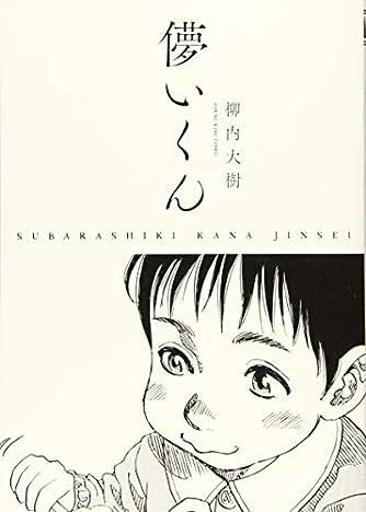 儚いくん SUBARASHIKI KANA JINSEI (全1巻) (ヤングキングコミックス)