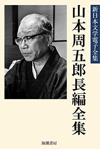 山本周五郎長編全集 新日本文学電子全集
