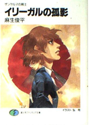 イリーガルの孤影 (富士見ファンタジア文庫―ザンヤルマの剣士)