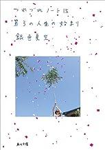 表紙: 第3の人生の始まり つれづれノート(15) (角川文庫) | 銀色 夏生
