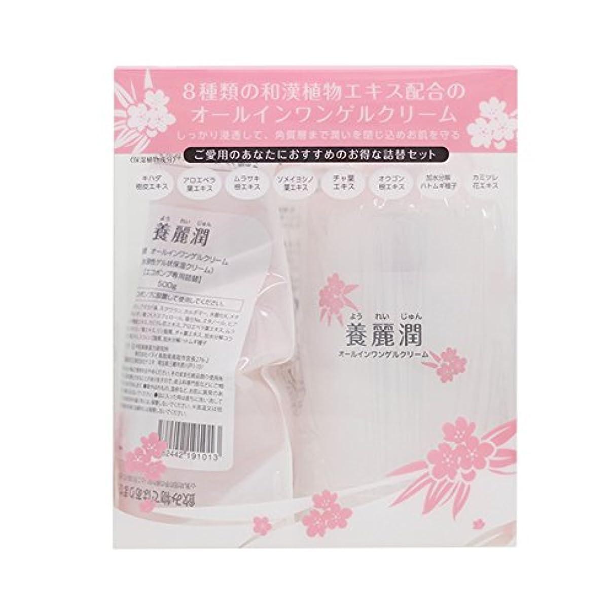 地震敬意信念養麗潤(ようれいじゅん) ポンプボトルと詰め替え用500g