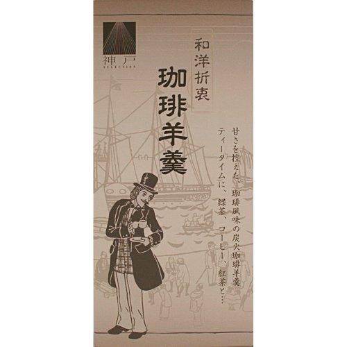 神戸珈琲物語『和洋折衷珈琲羊羹』