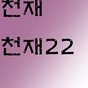 Genius 22