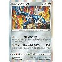 ポケモンカードゲーム S3a 052/076 ディアルガ 鋼 (R レア) 強化拡張パック 伝説の鼓動