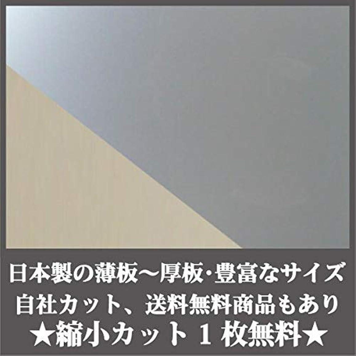 深遠達成する羊飼い日本製 アクリル板 パールグレー(押出板) 厚み3mm 300X300mm 縮小カット1枚無料 カンナ?糸面取り仕上(エッジで手を切る事はありません)(キャンセル返品不可)