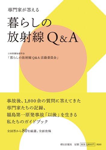 専門家が答える 暮らしの放射線Q&A