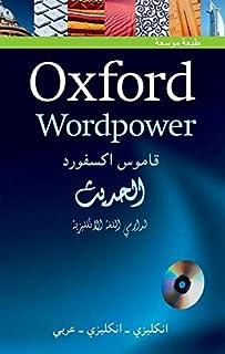 قاموس اوكسفورد وورد باور لمتعلمي الانجليزية الناطقين بالعربية