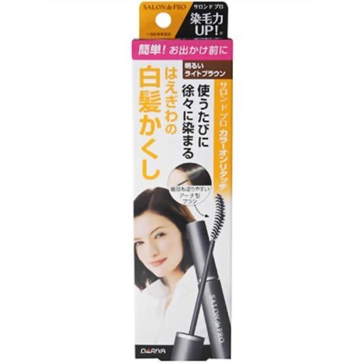 喉が渇いた記念日飢饉サロンドプロカラーオンリタッチ白髪かくし 明るいライトブラウン       15ML × 3個セット