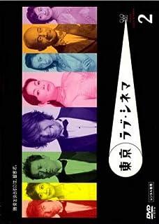 東京ラブ シネマ 2(第4話〜第6話) [レンタル落ち]