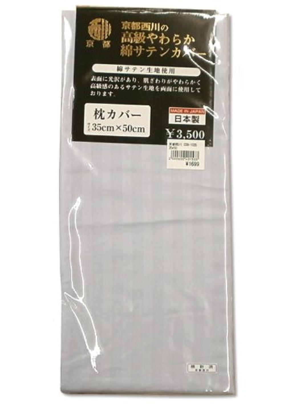 アート舗装する夜京都西川綿サテン枕カバームジ(CDP-1035)35×50 ブルー