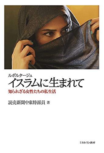 ルポルタージュイスラムに生まれて:知られざる女性たちの私生活の詳細を見る