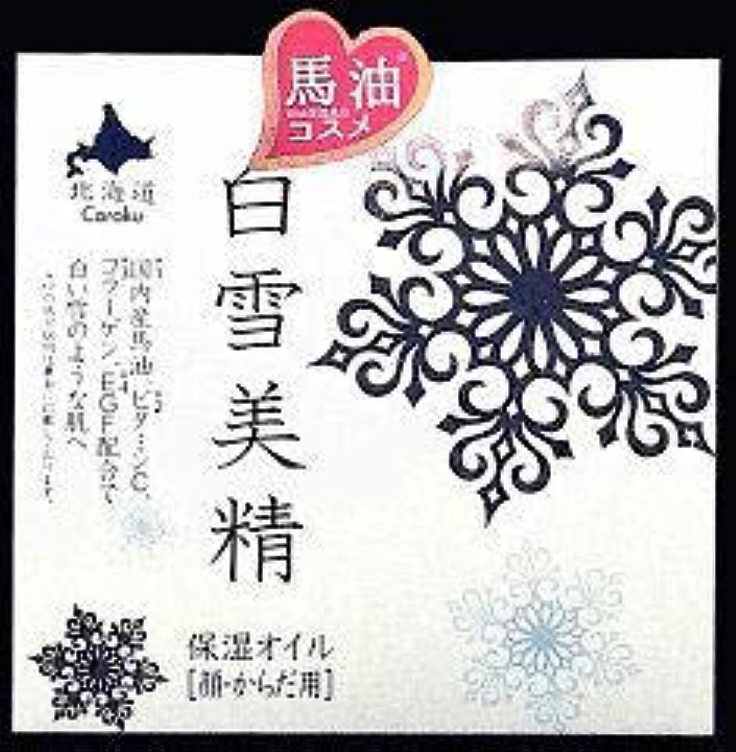 シャーロックホームズくそー味付け◆【Coroku】保湿オイル◆白雪美精(顔?からだ用) 90ml◆