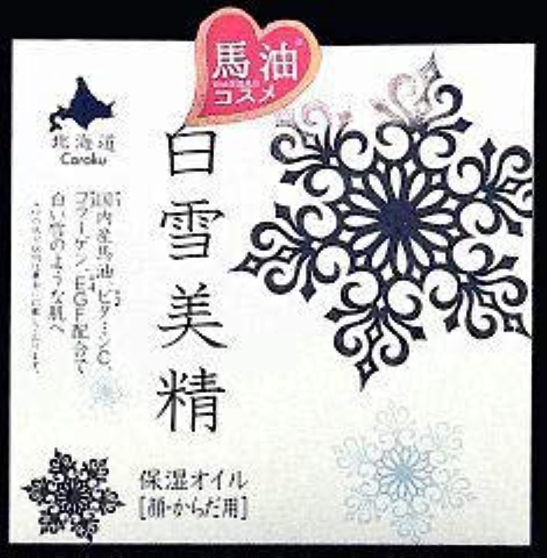 のホスト地平線ポータブル◆【Coroku】保湿オイル◆白雪美精(顔?からだ用) 90ml◆