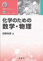 化学のための数学・物理 (物理化学入門シリーズ)