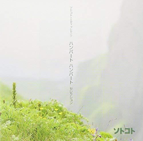 ソトコト プレゼンツ~ハンバート ハンバート・セレクション