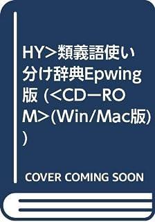 HY>類義語使い分け辞典Epwing版 (<CDーROM>(Win/Mac版))