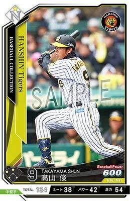 ベースボールコレクション/201810-BBC01-T009 高山 俊 N