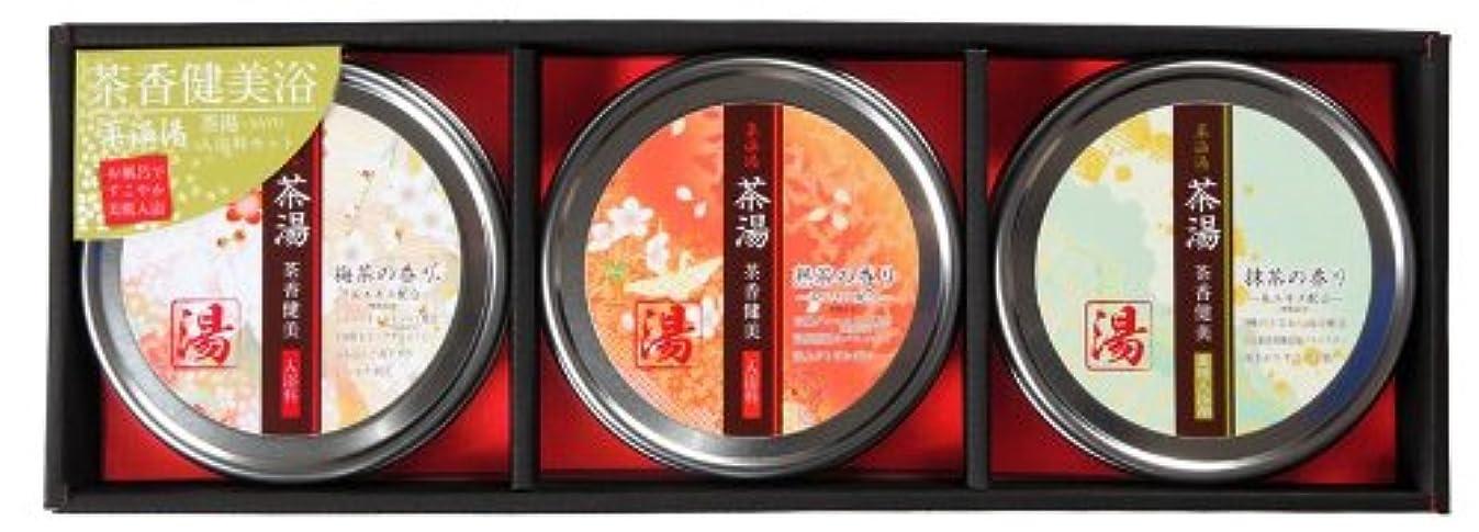 侵略キャプション一般的に薬温湯 茶湯ギフトセット POF-30