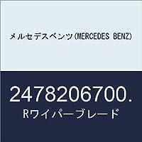 メルセデスベンツ(MERCEDES BENZ) Rワイパーブレード 2478206700.
