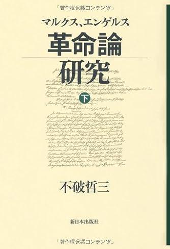 マルクス、エンゲルス革命論研究〈下〉