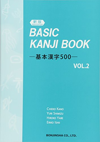 (新版) BASIC KANJI BOOK ~基本漢字500~ VOL.2の詳細を見る