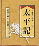 太平記 全6巻: 美装ケースセット (岩波文庫)