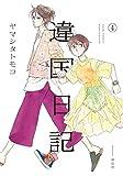 違国日記 4 (フィールコミックス FCswing)