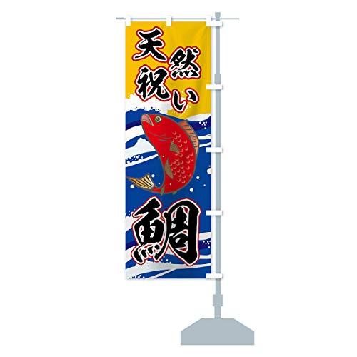 天然祝い鯛 のぼり旗 サイズ選べます(スリム45x180cm 右チチ)
