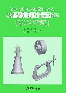 2D・3D‐CAD図によるJISにもとづく基礎機械設計製図―フランジ形固定軸継手・豆ジャッキ・シャコ万力