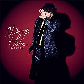 【Amazon.co.jp限定】Deep & Holic(Blu-ray付き限定盤) (L判ブロマイド付)