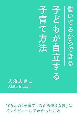 Hataraiterukaradekiru Kodomoga Jiritusuru Kosodatehouhou: 105ninnokosodatesinagarahatarakujoseiniintabyusitewakattakoto (working mother Labo) (Japanese Edition)