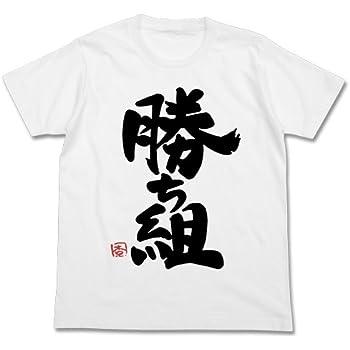 アイドルマスター シンデレラガールズ 双葉杏の勝ち組 Tシャツ ホワイト Sサイズ