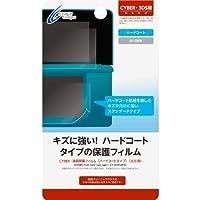 CYBER・液晶保護フィルム[ハードコートタイプ](3DS用)