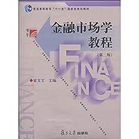 金融市场学教程(第二版)(复旦博学·金融学系列)