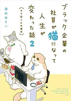 [清水 めりぃ]のブラック企業の社員が猫になって人生が変わった話2 モフ田くんの場合 (コミックエッセイ)