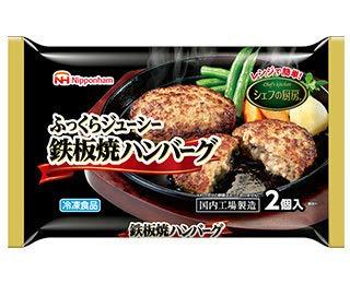 【冷凍】日本ハム シェフの厨房 鉄板焼ハンバーグ X6袋