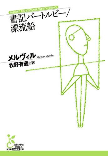 書記バートルビー/漂流船 (光文社古典新訳文庫)