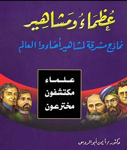 علماء مكتشفون و مخترعون - كتاب يجمع عظماء التاريخ (Arabic Edition)