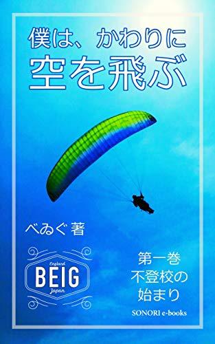 僕は、かわりに空を飛ぶ: 第一巻 不登校の始まり べゐグ (SONORI e-books)