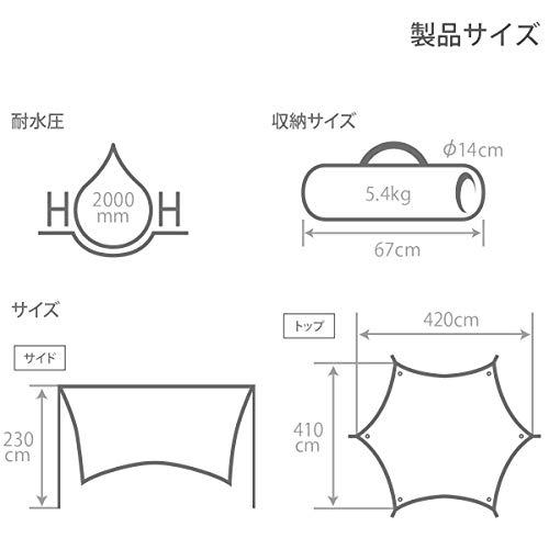 DOD(ディーオーディー)いつかのタープはじめてでも扱いやすいベーシックなヘキサタープオールインワン延長テープ標準付属UV加工済TT5-631-KH