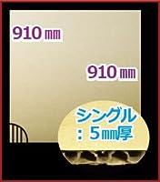In The Box ダンボール 段ボール「板 (910×910mm)5mm厚 10枚」茶色
