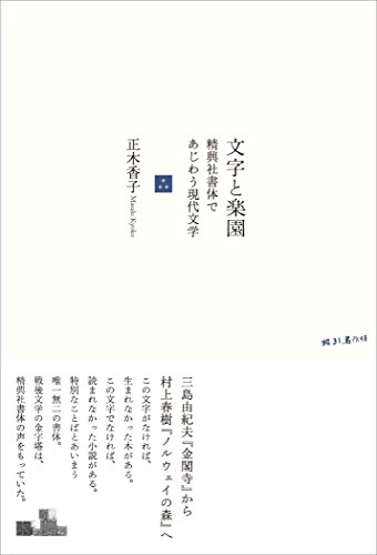 文字と楽園〜精興社書体であじわう現代文学