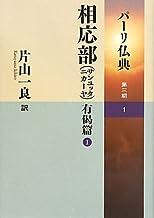 相応部(サンユッタニカーヤ) 有偈篇I (パーリ仏典 第3期1)