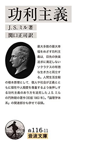 功利主義 (岩波文庫 白 116-11)