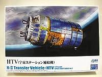 510 HTV 宇宙ステーション補給機 JAXA アオシマ