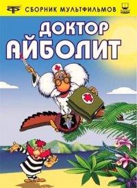 Doktor Aybolit (Diskaveri) (Doktor Aibolit) - Russischer Zeichentrickfilm [Доктор Айболит (Дискавери)]